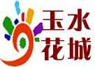 邳州玉水花城