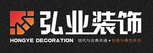 邳州弘业装饰设计工程有限公司