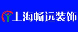 上海畅远装饰工程有限公司