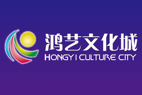 鸿艺文化城