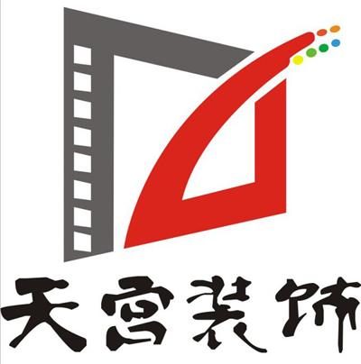 邳州天宫装饰工程有限公司