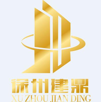 徐州建鼎建筑安装工程有限公司