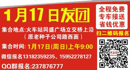 1月17日东方集团新春看房团