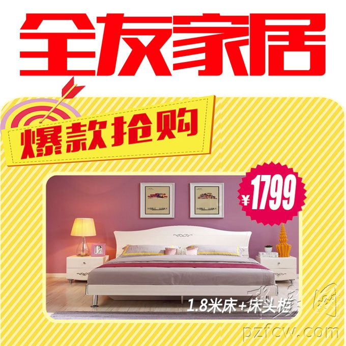 全友1.8米床+床头柜1799