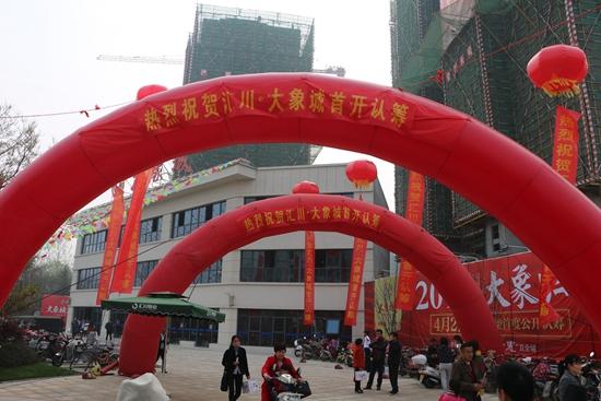 视频:4月2日汇川大象城公开认筹