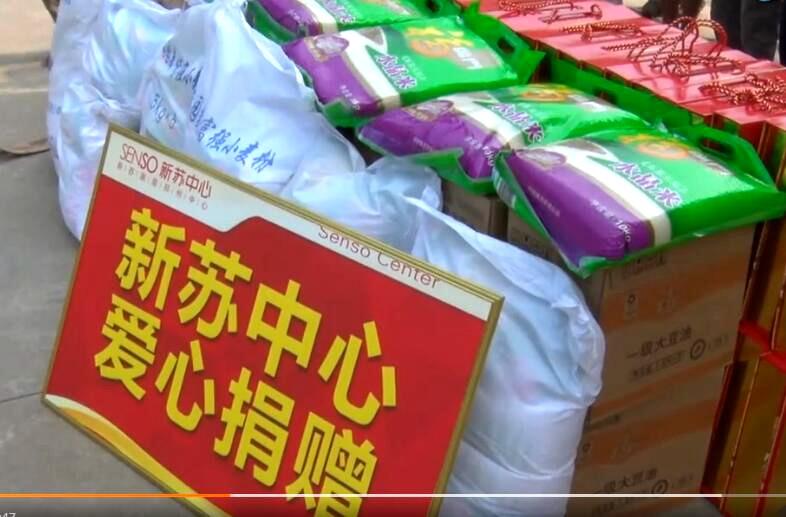 邳州新苏中心中秋节爱心捐赠公益行
