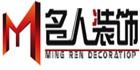 邳州名人装饰设计工程有限公司