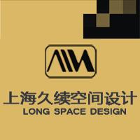 上海久续建筑装饰工程有限企业