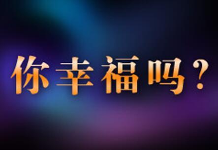 生活在邳州,你幸福吗?