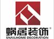 徐州蜗居装饰工程有限公司
