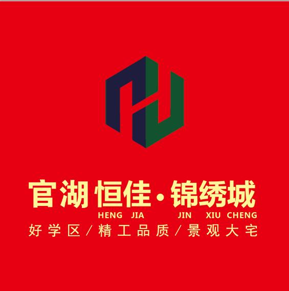 官湖恒佳·锦绣城