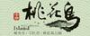中原桃花岛